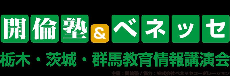開倫塾 教育情報セミナー
