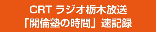 CRTラジオ栃木放送「開倫塾の時間」速記録