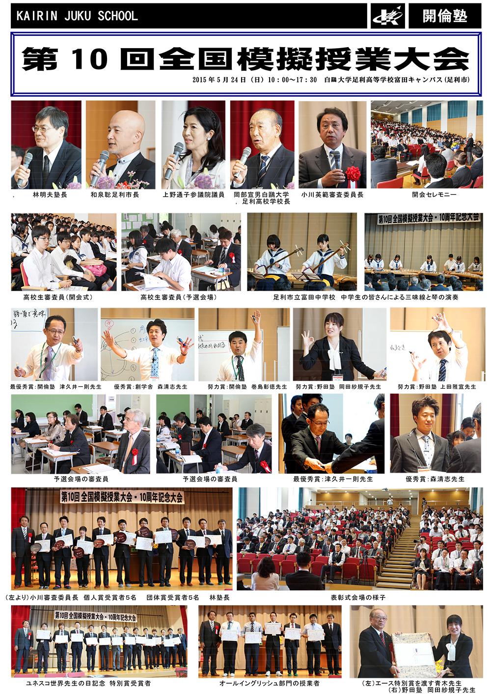 模擬授業大会の様子2015