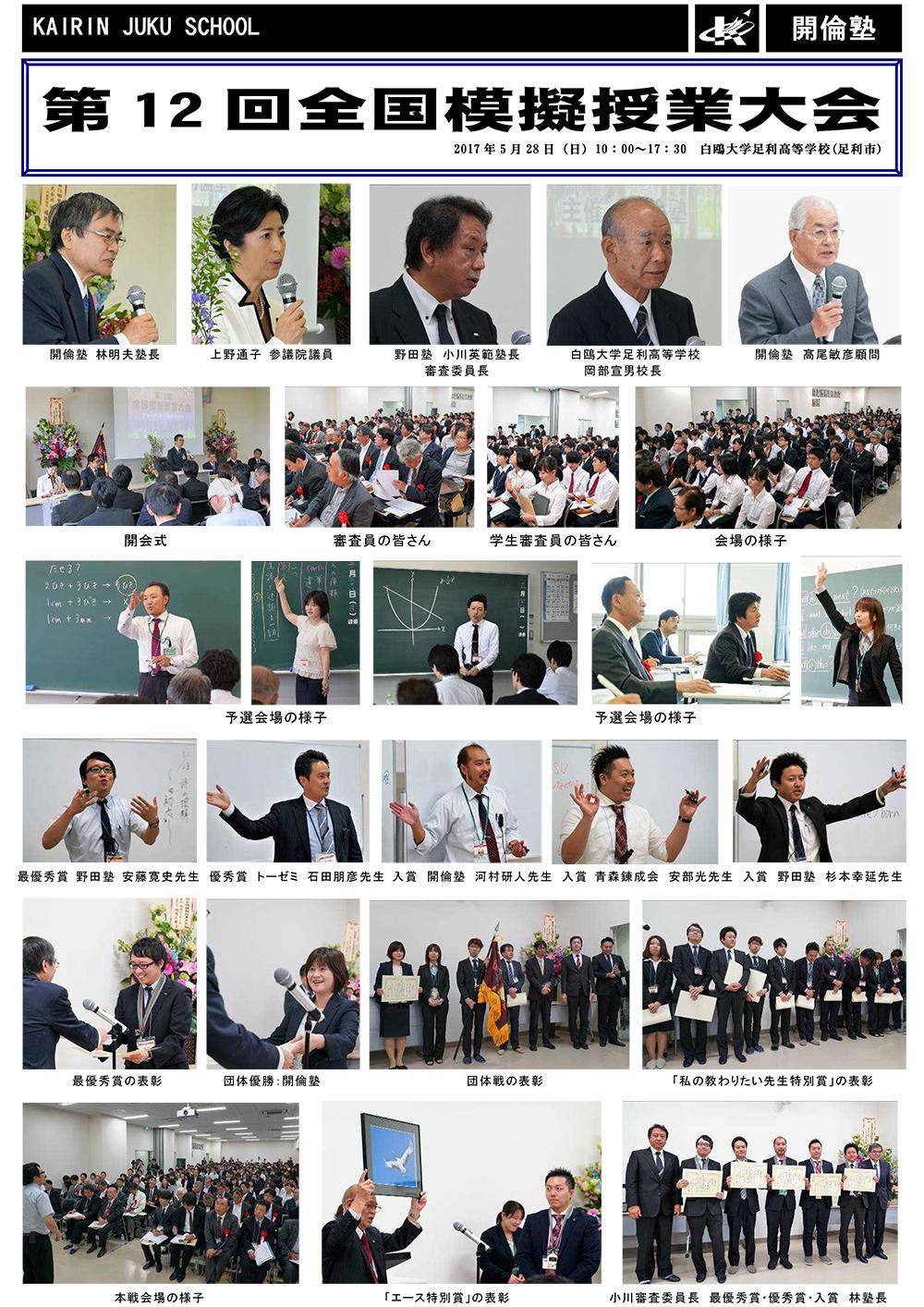模擬授業大会の様子2017