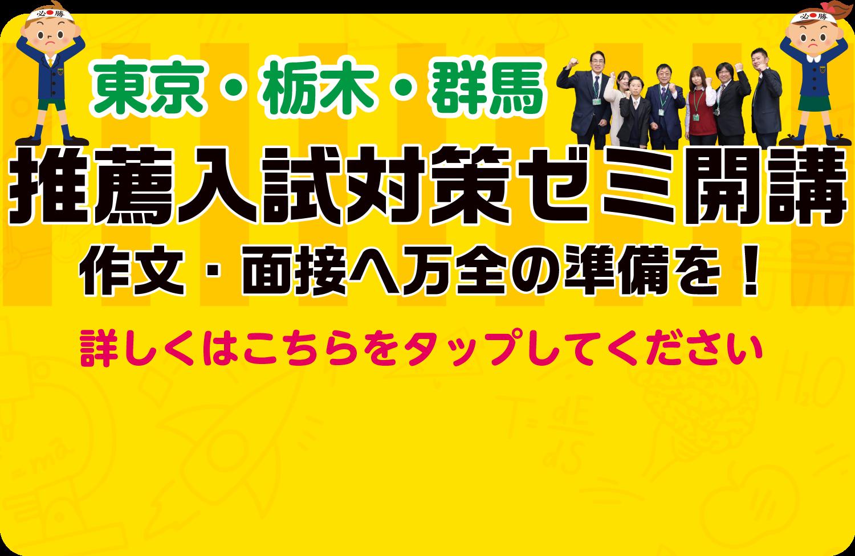 東京・栃木・群馬:推薦入試対策