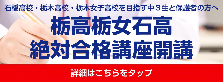 栃高・栃女・石橋高校絶対合格講座