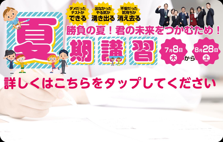 東京・栃木・茨城・群馬:新学期