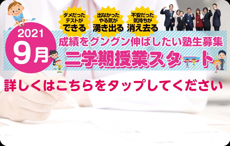 東京・栃木・茨城・群馬:二学期授業スタート