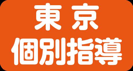 東京個別指導