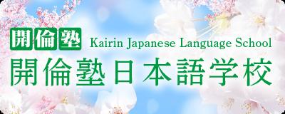 開倫日本語学校
