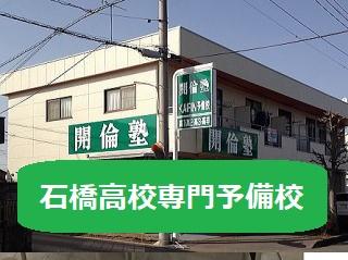 石橋高校の生徒さんのための予備校です。