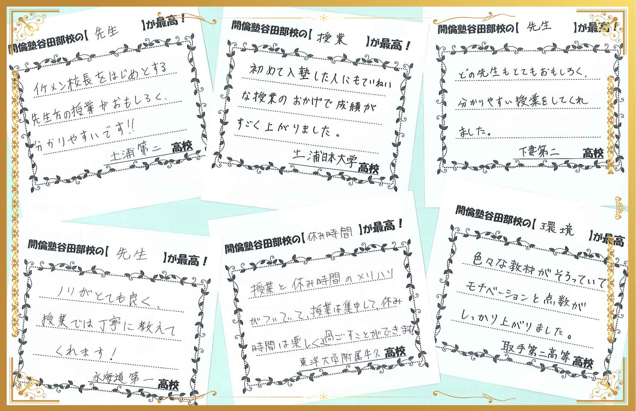 谷田部校_卒塾生の声