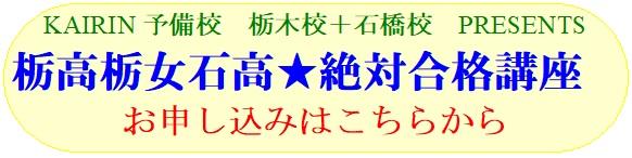 栃高栃女石高絶対合格講座お申込み
