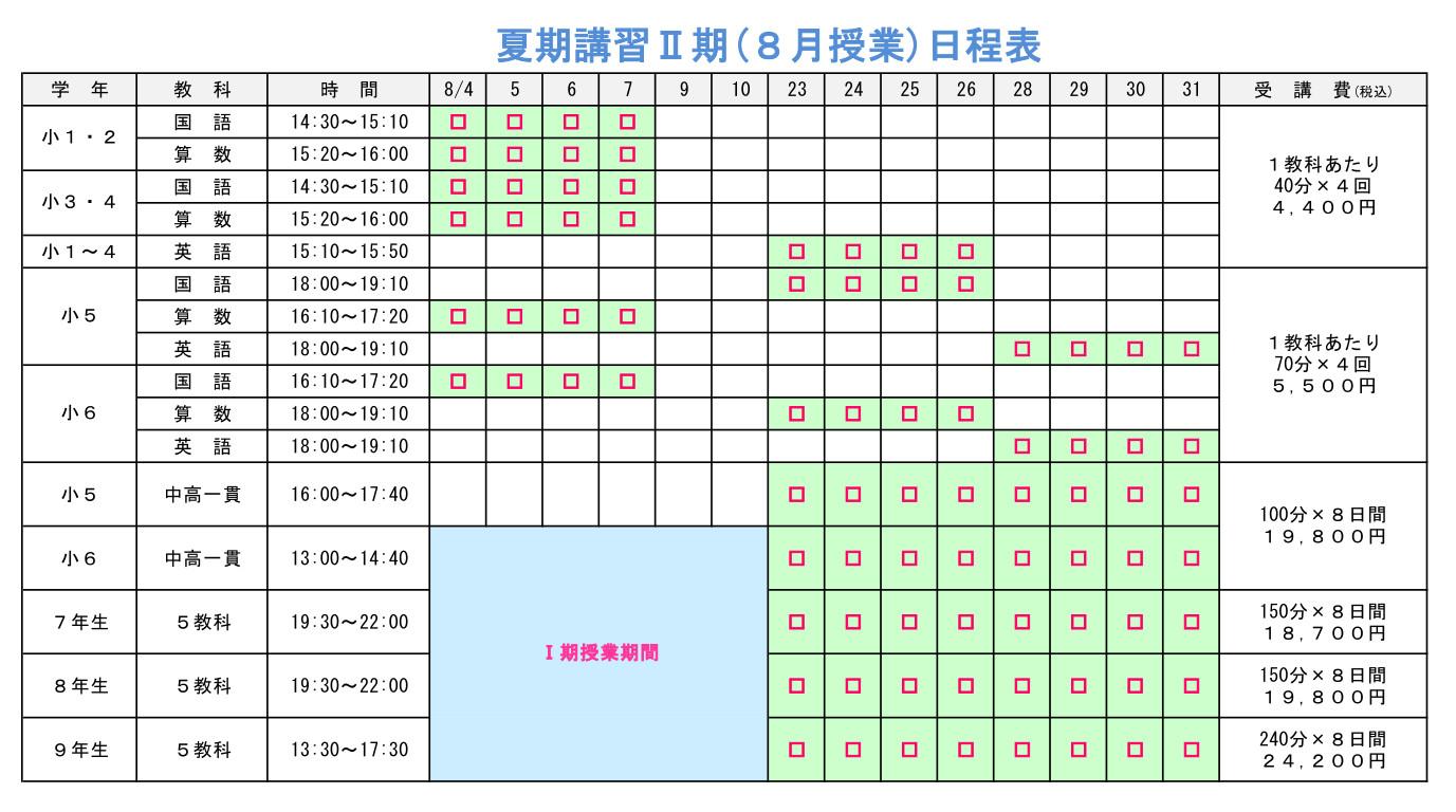 谷田部校の夏期講習2期日程表(詳細はTEL:029-886-8504)